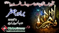 [جشن میلاد زہرا س] Manqabat Brother Jafar - 5 May 2013 - Urdu