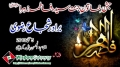 [جشن میلاد زہرا س] Manqabat & Tarana by Brother Shuja Rizvi - 5 May 2013 - Urdu