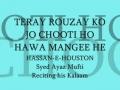 Teray Rouzay Ko Jo Chooti Ho Hawa Mangee He - Urdu