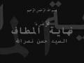 Hezbollah Leader Hassan Nasrallah Talking About Death [ENG SUBS]