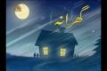 گھرانہ-حضرت زینب س ایک نمونہ عمل-Shahadat of Hazrat Zainab s.a - Urdu