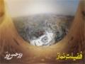 [3] Fazelat-e-Namaz - Mir Hasan - Manqabat 2013 - Urdu sub English