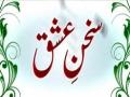 [سخن عشق] Sharhe Munajate Shabaniya - H.I Sadiq Taqvi - Part 1 - Urdu
