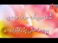 (درد دلهای یک کودک با امام زمان(عج  - Farsi