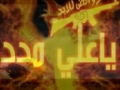 *MUST WATCH* علي بركات   لطمية - علي مدد   Ali Madad Ali Madad - Arabic
