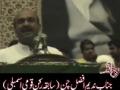[چوبیسویں برسی امام خمینی رہ] Mr. Nadeem Afzal Chan (Ex. MNA) - 16 June 2013 - Urdu