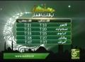 Ramadan Iftar and Sehri time - Urdu