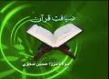 [1] Ziafate Quran - ضیافت قرآن - Ramazan Special - H.I. Mirza Hussain Sabri - Ramazan 1434 - Urdu