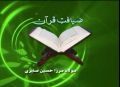 [2] Ziafate Quran - ضیافت قرآن - Ramazan Special - H.I. Mirza Hussain Sabri - Ramazan 1434 - Urdu
