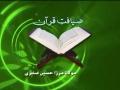 [7] Ziafate Quran - ضیافت قرآن - Ramazan Special - H.I. Mirza Hussain Sabri - Ramazan 1434 - Urdu