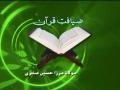 [09] Ziafate Quran - ضیافت قرآن - Ramazan Special - H.I. Mirza Hussain Sabri - Ramazan 1434 - Urdu