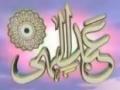 [PROMO] عبد الٰہی Servants of Allah - Our glorious History - Urdu