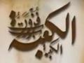 Haay Ali Murtaza (a.s) - Noha - Urdu