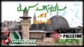 [AL-QUDS 2013] عالمی یوم القدس ریلی - Quds day Rally - Lahore - 2 August 2013 - Urdu