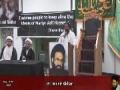 Tarana - Br. Muneer Akbar - 25th Martyrdom Anni. Shaheed Arif Al-Hussaini - 04Aug13 - Urdu
