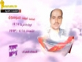 Martyrs of August | شهداء شهر آب الجزء 40 - Arabic