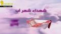 Martyrs of August | شهداء شهر آب الجزء 46 - Arabic