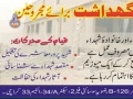 Construction work continue at Markaz Asar Shohada Pakistan and Markaz Nigehdasht - Urdu