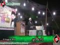 [25th Barsi] Shaheed Arif Hussain Al-Hussaini - Tarana by Br. Atir Haider - 30th August 2013 - Urdu