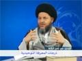 التوحيد في نهج البلاغة | الحلقة 6 - Arabic