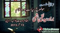 (Session1) [13 Sep 2013] سیاست اور اسلام Politics and Islam - Speech Br. Naqi Hashmi - Urdu
