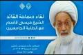 لقاء سماحة القائد الشيخ عيسى قاسم مع الطلبة الجامعيين 13-9-2013 - Arabic
