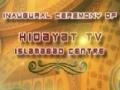 Inauguration ceromony Hidayat TV Islamabad centre - Urdu