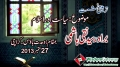 (Session3) [27 Sep 2013] سیاست اور اسلام Politics and Islam - Speech Br. Naqi Hashmi - Urdu