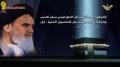 [Clip] Imam Khomeini commandments travel to Hajj - وصايا خمينية السفر الى الحج - Arabic