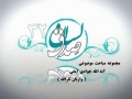 Warisaan e SaarAllah - Ayatullah Jawadi Amoli - 1 of 9 - Persian