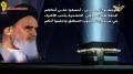 [Clip] Imam Khomeini commandments of the House of God pilgrimage | وصايا خمينية حج بيت الله الحر