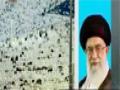 [URDU] HAJJ Message 2013 - Vali Amr Muslimeen Ayatullah Ali Khamenei
