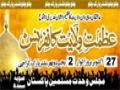 [Trana] ترانہ - علی علی مولا علی علی حیدر - MWM Pak - Urdu