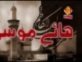 [06] Noha 2013-2014: Ya Babul Hawaij Imam Mosa e Kazim (a.s) - Lakhanie Brothers- Urdu