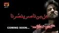 [Moharram 1435]  Haider Shirazi 2014 Noha Promo -Urdu