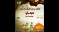 [03] Muharram 1435 - Ro Ro Aakhay - Katri Bawa Noha 2013-14 - Urdu