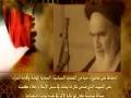 من اقوال الامام الخميني عن عاشوراء - 1  - Farsi sub Arabic