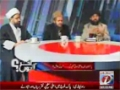 [1] News One Talk Show - Allama Muhammad Amin Shaheedi - Saneha e Rawalpindi - November 2013 - Urdu