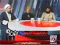 [2] News One Talk Show - Allama Muhammad Amin Shaheedi - Saneha e Rawalpindi - November 2013 - Urdu