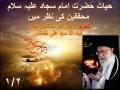 [1/2] E-Book Life of Imam Sajjad (a.s) | Ayatollah Syed Ali Khamenie - Urdu