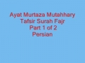Ayat. Murtaza Mutahhary Tafsir Surah Fajr Part1 of 2 Persian