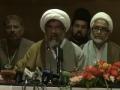 [1/2][Media Watch] آل پاکستان شیعہ پارٹیز کانفرنس - H.I Raja Nasir - Urdu