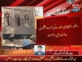 Ab Tak News سانحہ راولپنڈی کے گرفتار افراد کا مزید 12 روزہ ریمانڈ - Urdu