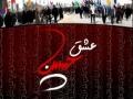 [Documentary] سفر کربلا و عشق حسین Eshq Hussain (A.S) - Safar e Karbala - Farsi Urdu Translation