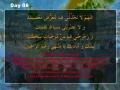 DAY 06 - Ramzan Dua - Arabic with English audio