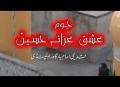 * Must Watch * چہلم کے جلوس میں رکاوٹ ہرگز برداشت نہیں Youme Ishq-e Aza-e Hussain Urdu
