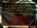 DAY 17 - Ramzan Dua - Arabic with English audio