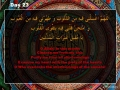 DAY 23 - Ramzan Dua - Arabic with English audio