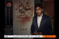 [22 Dec 2013] Special Report - خصوصی رپورٹ - Ghadir say Muharram - Urdu
