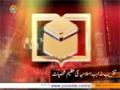 [تقریب مذاہب اسلامیہ کی عظیم شخصیات] Great Scholars - Syed Jamaluddin - 27 Dec 2013 - Urdu
